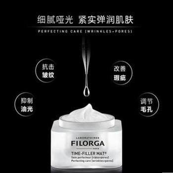FILORGA菲洛嘉焕龄时光抗皱面霜哑光型50ml