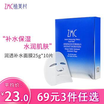 ZMC植美村护肤品润透-补水面膜25g*10片