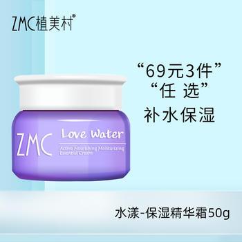 ZMC植美村护肤品水漾-保湿精华霜50g补水保湿