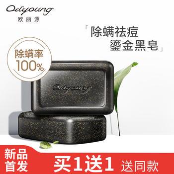 欧丽源控油祛痘洁面手工除螨鎏金小黑皂110g
