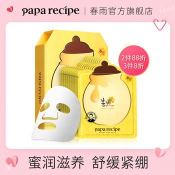 Papa recipe 春雨 蜂蜜补水保湿面膜 25克/片 10片装