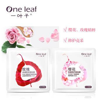 一叶子樱花玫瑰粉润保湿礼盒 (樱花10+玫瑰10)
