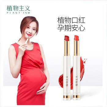 植物主义孕妇口红专用天然润唇膏植物彩妆纯孕期可用