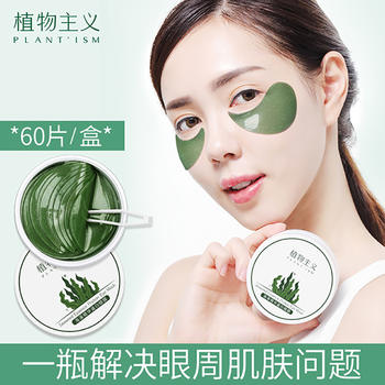 植物主义60片孕妇眼膜贴孕期专用眼贴膜哺乳期可用眼霜护肤品