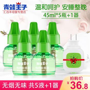 青蛙王子电热蚊香液无味婴儿孕妇电驱蚊补充装家用