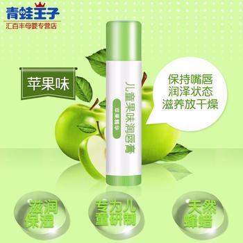 青蛙王子儿童苹果精华果味润唇膏3.5g 滋养防干燥