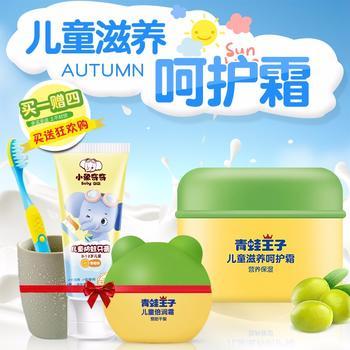 青蛙王子(FROGPRINCE)儿童滋养呵护霜50g宝宝柠檬面霜