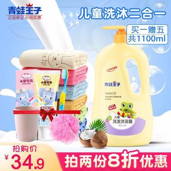 青蛙王子儿童小孩子洗发沐浴露二合一1.1L3-15岁洗发水