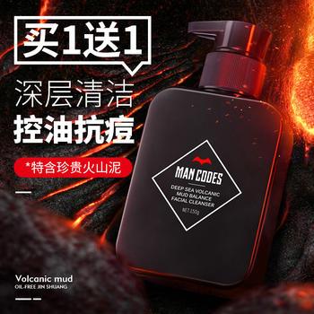 【买1送1】左颜右色火山泥洗面奶控油祛痘去黑头保湿