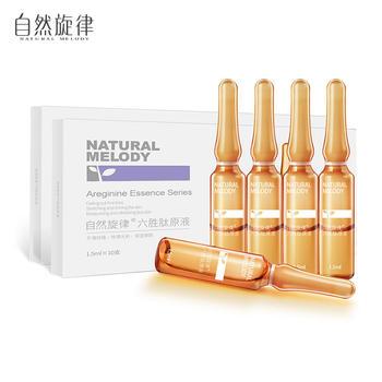 自然旋律 六胜肽原液15ml 买一赠一送同款 淡皱补水