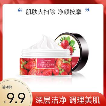 谜草集草莓温和面部按摩膏排污浊去污垢真靓肤