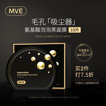MVE氨基酸泡泡黑面膜 清洁毛孔补水保湿去黑头控油深