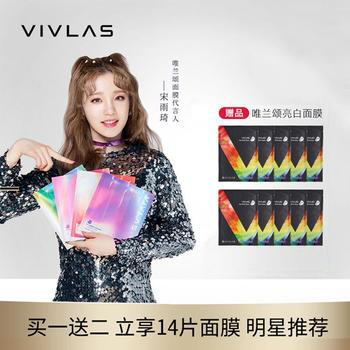 【买1赠2】宋雨琦力荐韩国VIVLAS唯兰颂极光面膜4片/盒
