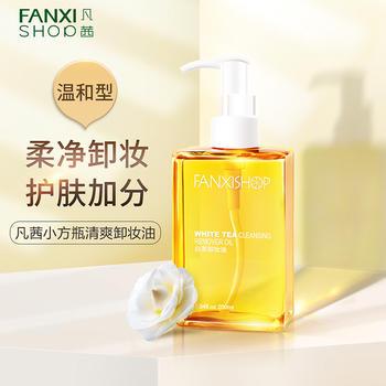 凡茜白茶小方瓶清爽型温和卸妆油70ml