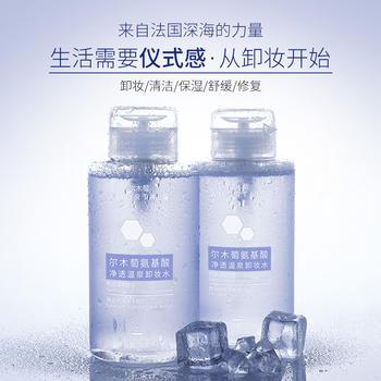 韩国尔木萄氨基酸净透温泉卸妆水温和清洁眼唇脸部