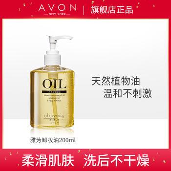 美国•雅芳(AVON)卸妆油200ml温和安全 舒缓补水