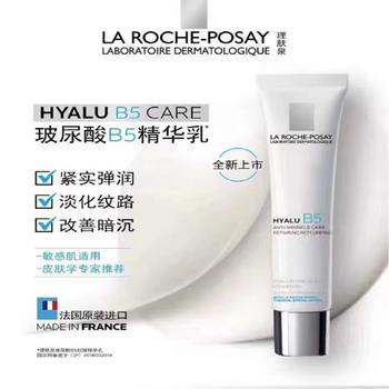 HYALU B5 CARE 玻尿酸B5精华乳