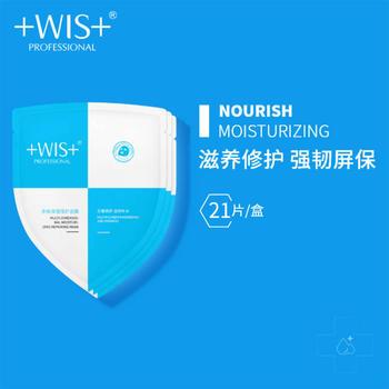 WIS多维保湿修护面膜 多重修护滋养补水保湿护肤神经酰胺提亮肤色