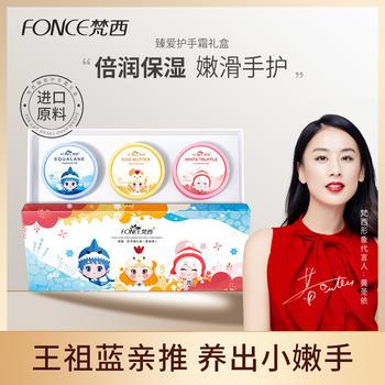 【第2件半价】FONCE梵西 冰淇淋三色护手霜 嫩肤保湿滋养修护 50g*3