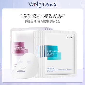 2盒敷尔佳1美透明质酸钠胶原蛋白面膜(白+绿)补水保湿修护肌肤