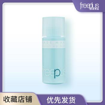 日本•芙丽芳丝(freeplus)透润妆前乳液30ml