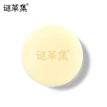 【买一送一】谜草集山羊奶除螨海盐皂洗脸保湿洁面皂