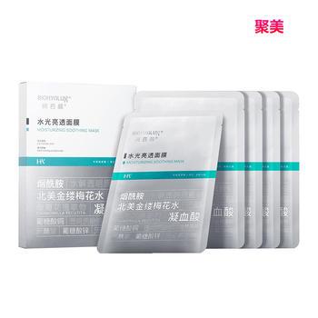【授权正品】润百颜(BIOHYALUX)水光亮透面膜28g*5片/盒