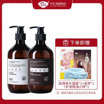 阿芙生姜头皮洗发露护发乳套装洗发水护发素修护干枯