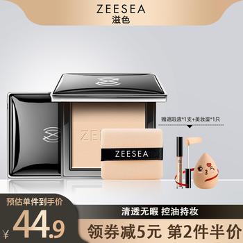 【第2件半价】ZEESEA滋色蜜粉饼散粉定妆粉控油晚安粉