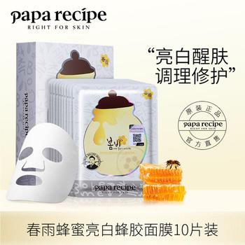 韩国paparecipe春雨蜂蜜亮白醒肤蜂胶面膜10片/盒