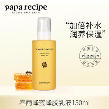 韩国paparecipe春雨蜂蜜保湿滋润蜂胶乳液150ml