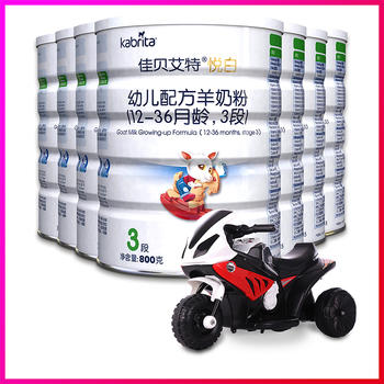 佳贝艾特婴儿羊奶粉3段悦白800g7罐装无积分摩托车套餐