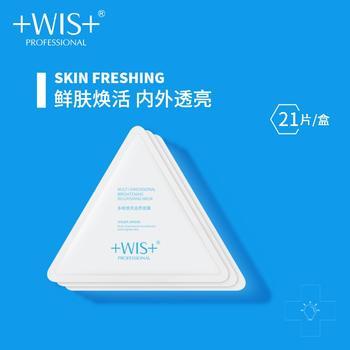 WIS多维焕亮滋养面膜 补水保湿清洁提亮肤色收缩毛孔