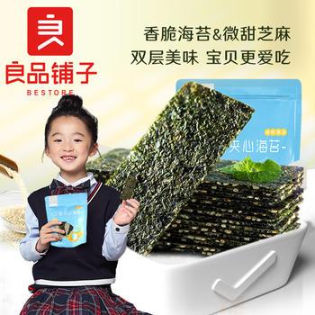 良品铺子 芝麻夹心海苔35g 休闲食品儿童零食即食