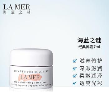 【李佳琦推荐】海蓝之谜(LA MER)经典精华乳霜7ml