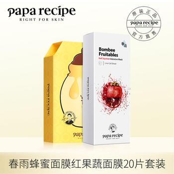 韩国paparecipe春雨蜂蜜红果蔬保湿面膜套组20片