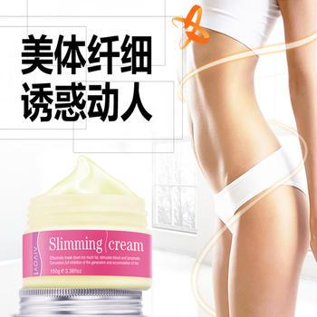 (买一送一)爱肤宜  纤体霜100g瘦腰燃脂塑形产后修复