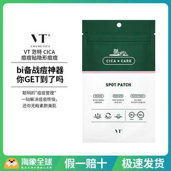 韩国VT老虎48枚CICA积雪草修复舒缓护肤淡化痘印