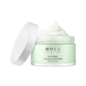 植物主义 孕妇专用睡眠面膜补水保湿免洗天然纯可用护肤品化妆品