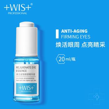 WIS焕活紧致眼部精华液特润修护抗皱眼霜淡化细纹眼纹眼袋