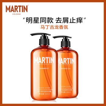 马丁古龙香氛男士洗发沐浴露套装去屑止痒控油洗头膏
