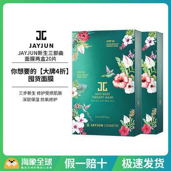 【2盒装】JAYJUN 补水保湿舒缓修护面膜27ml*20片