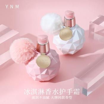 韩国YNM冰淇淋香水护手霜100ml 粉/白 滋润补水保湿