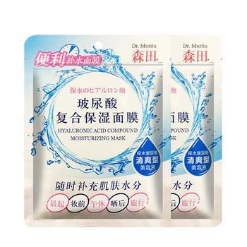 森田玻尿酸复合保湿面膜5片装 挂卡装*2包