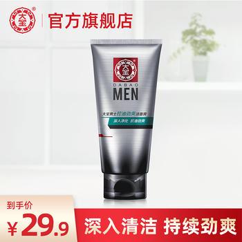 大宝男士洗面奶控油劲爽护肤品洁面乳补水保湿清爽