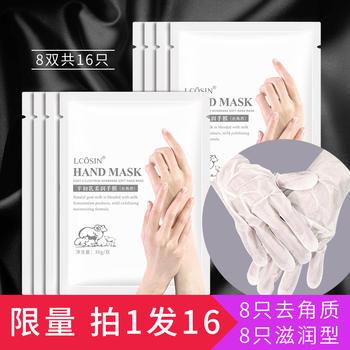 兰可欣8对16只手膜手套保湿嫩白双手去死皮老茧细纹手部护理