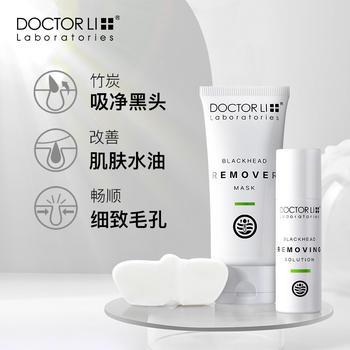 DOCTOR LI李医生吸黑头面膜/竹炭型 去黑头粉刺撕拉面膜