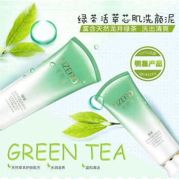 优资莱绿茶洗面奶深层清洁面乳控油保湿洗颜泥