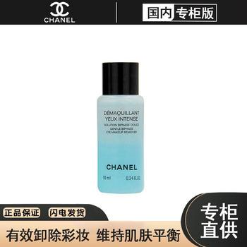 【顺丰直发】香奈儿(CHANEL) 眼唇卸妆液10ml 眼睛唇部卸妆