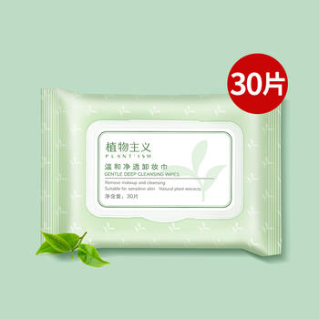 植物主义孕妇专用卸妆水液孕期可用湿巾哺乳怀孕期孕产妇深层清洁